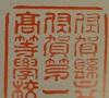 佐賀県立佐賀第一高等学校印.jpg