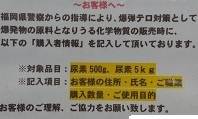 増岡 先輩 資料 注意書き.jpg