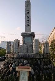 弘道館記念碑 小.jpg