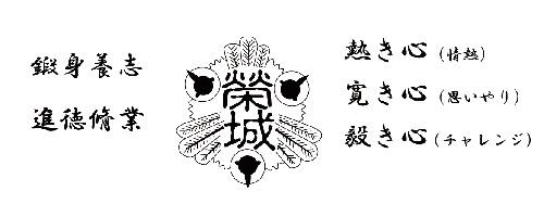 福岡栄城会 モットー.jpg