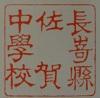 長崎県佐賀中学校印.jpg