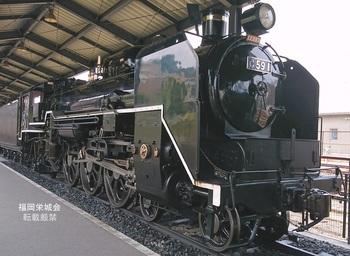 C591蒸気機関車.jpg