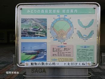 みどりの森県営球場 案内看板.jpg