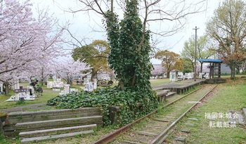 みなみさが 駅 線路跡.jpg
