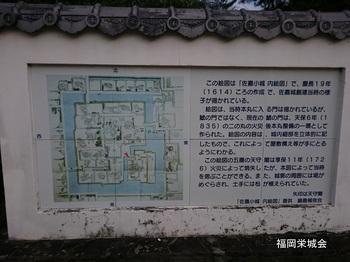 五層の天守閣 説明版.jpg