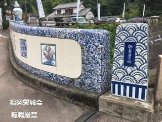伊万里 鍋島御用窯の里.jpg