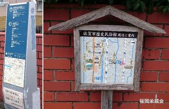 佐賀市歴史民族館 周辺案内.jpg