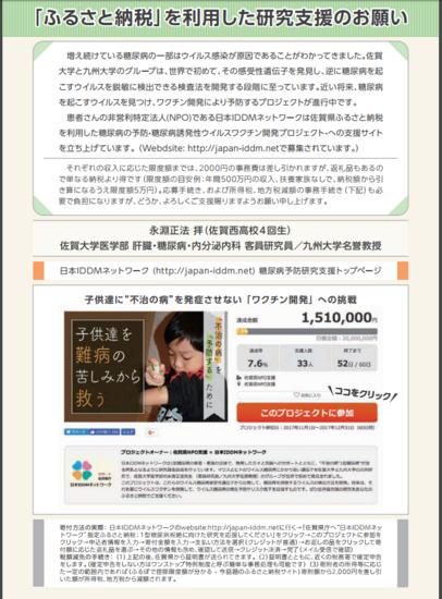 佐賀県「ふるさと納税」による研究支援のお願い.png