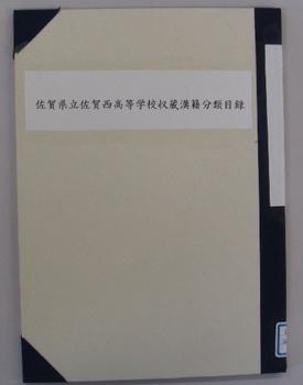 佐賀県佐賀西高等学校収蔵漢書分類目録.jpg