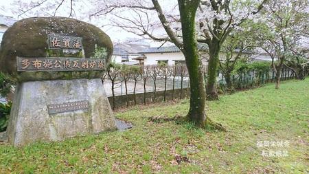 佐賀藩多布施公儀反射炉跡碑.jpg