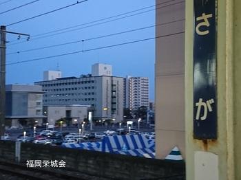 佐賀駅 ホームより 市庁舎.jpg