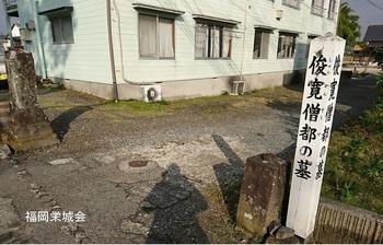 俊寛僧都の墓.jpg