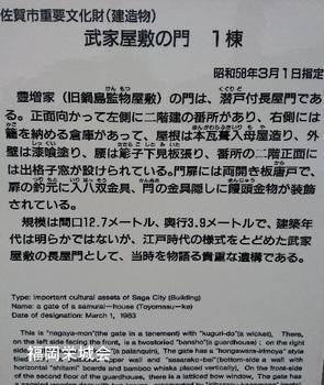 八幡小路 武家屋敷門 説明文.jpg