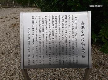 嘉瀬小学校跡 説明版.jpg