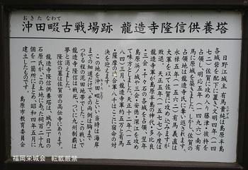 島原市にある龍造寺隆信供養塔 説明版.jpg
