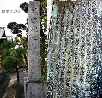 成章校之址 石碑.jpg