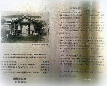 旧佐賀線 諸富駅跡 説明版.jpg