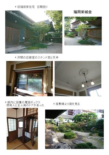旧福田家 邸内.jpg