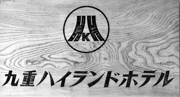 昭和43年 研修旅行 ホテル名.jpg