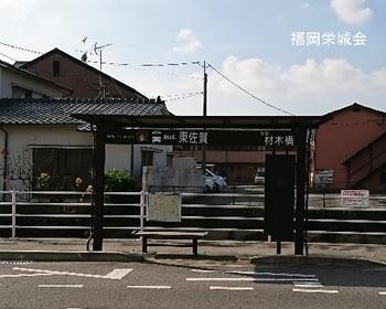 東佐賀バス停.jpg
