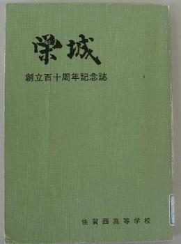 栄城 110周年記念誌.jpg