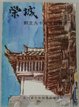 栄城 90周年記念誌.jpg
