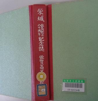 栄城 80周年記念誌.jpg