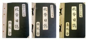 校務日誌 昭和33年.jpg