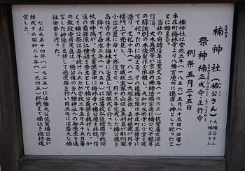 楠神社 説明板.jpg