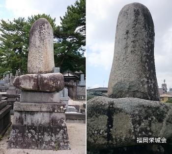 江頭幾三郎 石碑.jpg