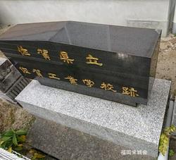 県立 佐賀工業学校跡 碑.jpg