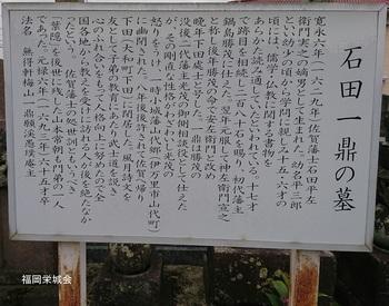 石田一鼎の墓説明版.jpg