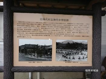 神代中学校 跡碑.jpg