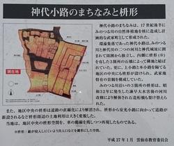 神代小路 街並み説明版.jpg