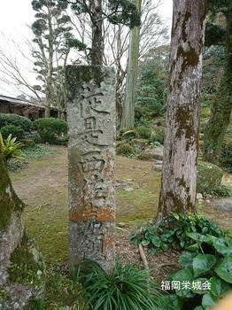 神代鍋島邸 境界石.jpg