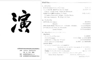 第5回定演 プログラム 2.jpg