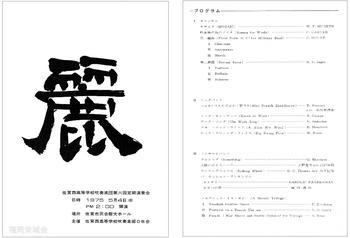 第6回定演 プログラム 2.jpg