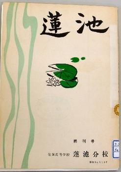 蓮池 佐高蓮池分校 終刊号.jpg