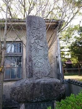 蓮池分校 記念碑.JPG