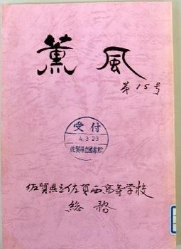 薫風 佐賀西高等学校 総務.jpg
