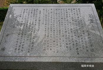 鑑真和上 上陸記念碑 2.jpg