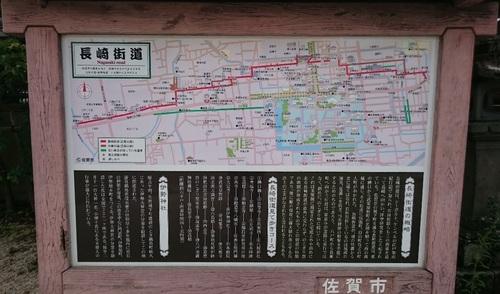 長崎街道 案内.jpg