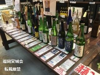 鹿島の酒.jpg
