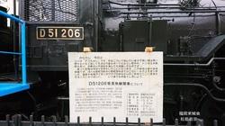 D51説明パネル.jpg
