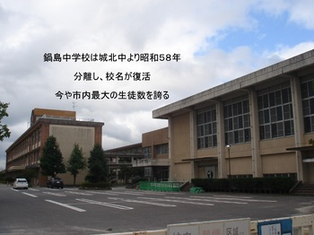 鍋島.jpg