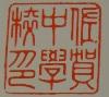 佐賀中学校印.jpg