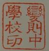 変則中学校印.jpg