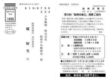 1 28回福岡栄城会 案内はがき 2.jpg