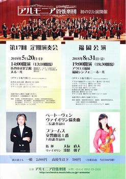 コンサート チラシ.jpg