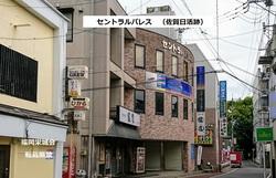 セントラルパレス 佐賀日活.jpg